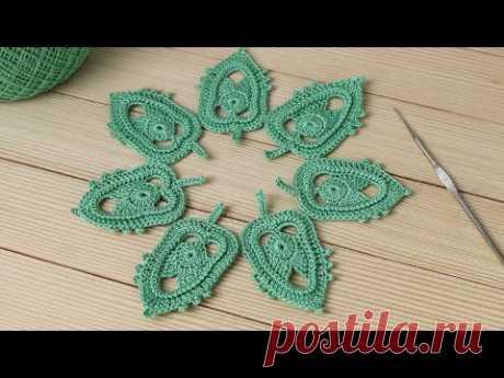 Простой ЛИСТИК крючком МАСТЕР-КЛАСС вязание для начинающих how to crochet a leaf easy