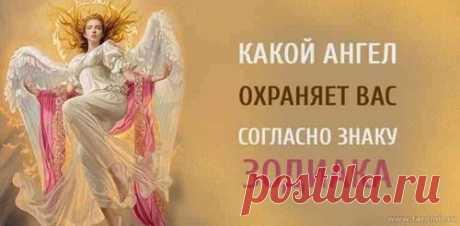 Какой Ангел охраняет вас согласно знаку Зодиака?