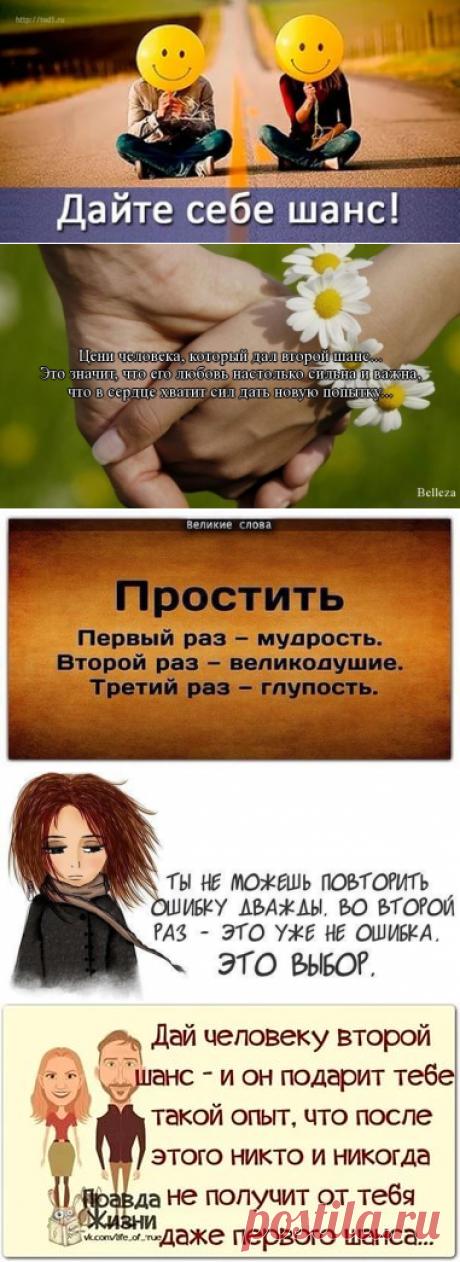 Человеку всегда нужно давать второй шанс и никогда третий✔....