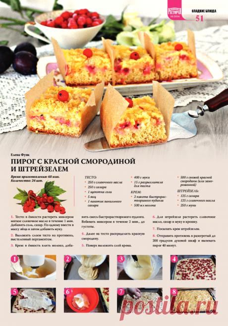 Пирог с красной смородиной и штрейзелем