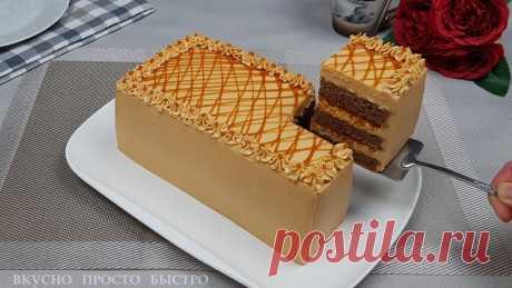 Потрясающе вкусный карамельный торт. Готовится быстро и просто   Вкусно Просто Быстро   Яндекс Дзен