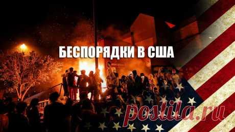 В нескольких крупных городах США начались беспорядки из-за смерти Флойда   Листай.ру ✪