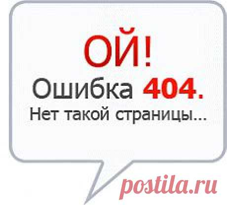 Как создать страницу 404 | Первый старт сайта