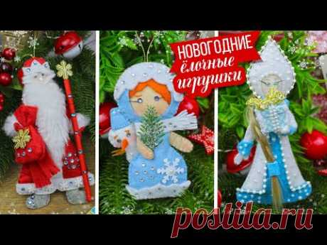 🎄DIY Новогодние ЕЛОЧНЫЕ ИГРУШКИ своими руками 🎅 Дед Мороз 👸 Снегурочка ⛄ Девочка в костюме Снеговика
