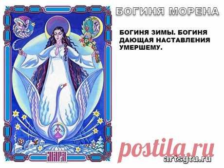 """Славянские Боги — Богиня Марена (Мара) Имя славянской богини зимней стужи и смерти Марены (Мары) восходит к общему индоевропейскому корню """"мармор"""", связанное со смертью (мором)."""