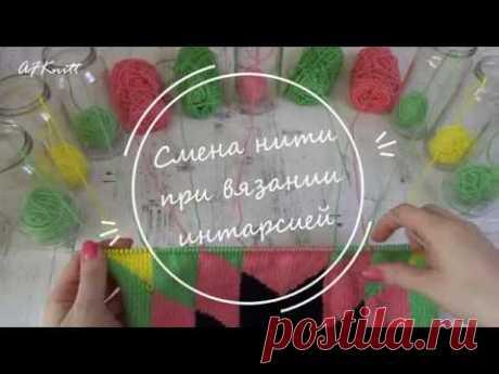 Как вязать многоцветную интарсию. Смена нити / Multicolor knitting