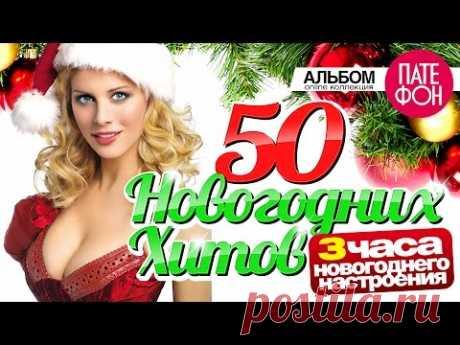 ¡50 HITS - DE AÑO NUEVO 2017 \/ 3 HORAS DEL HUMOR DE AÑO NUEVO!!! - YouTube