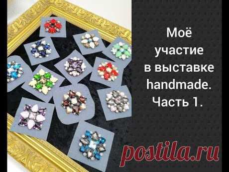 Мое участие в выставке handmade. Часть 1.