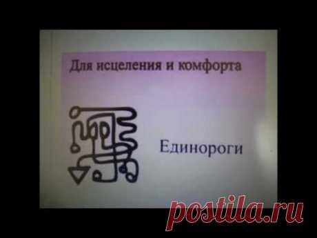 Помощь Единорогов для исполнения желаний!!!