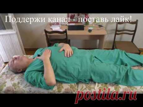 Осваиваем дыхание животом с доктором Божьевым - YouTube
