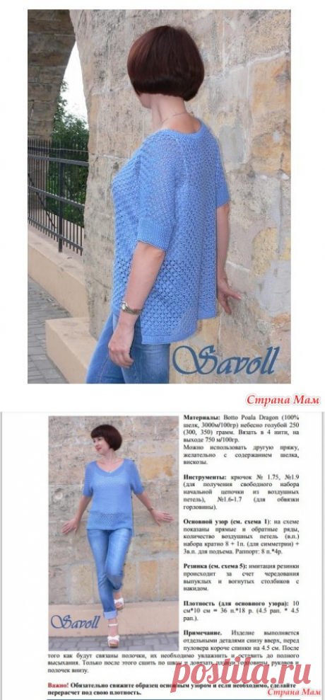 """Online. Summer """"Лазурный брег&quot jumper; from Olga Savastru - we Knit together online - the Country of Mothers"""