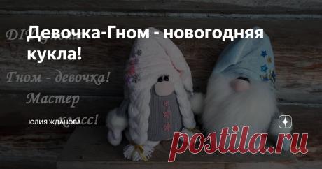 Девочка-Гном - новогодняя кукла!