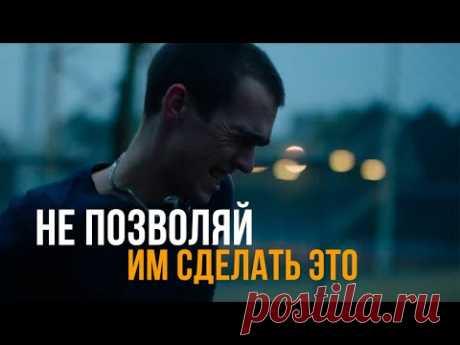 Сражайся до Последнего! Лучшая мотивация (2020) - YouTube