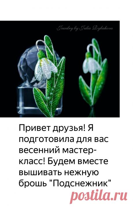 """Объемная брошь из бисера """"Подснежник""""   Бисероплетение и вышивка бисером   Яндекс Дзен"""