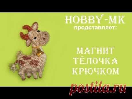 Магнит Телочка крючком ч.1, подарок к новому 2021 году символ быка :-) (МК Светланы Кононенко)