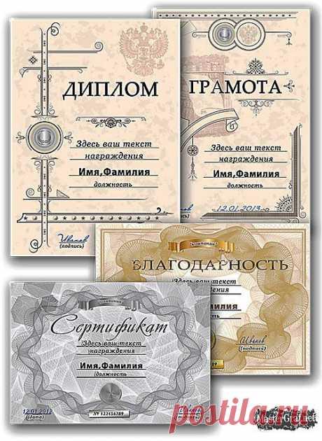 PSD шаблоны - диплом, грамота, благодарность и сертификат