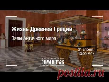 Премьера: Жизнь Древней Греции. Залы Античного мира