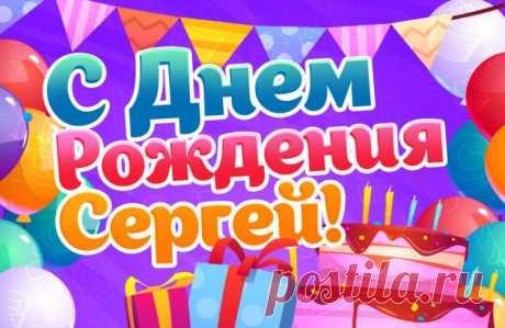 Открытки с днем рождения Сергей, красивые картинки для поздравления с Днем Рождения мужчины по имени Сережа