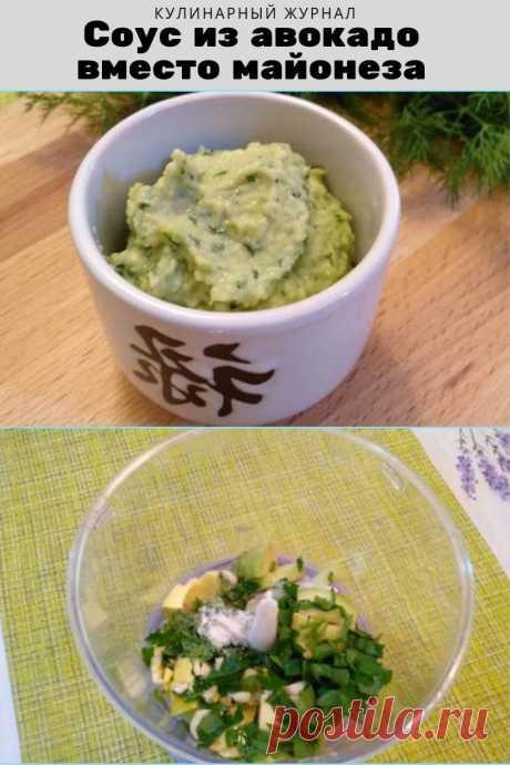 Соус из авокадо вместо майонеза