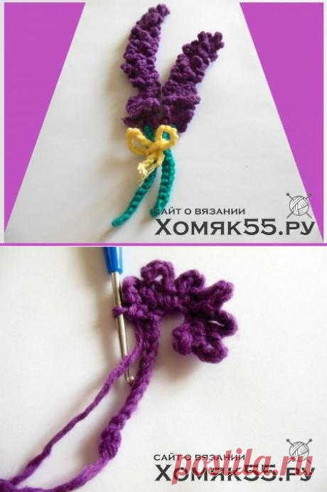 МК «Сирень» вязаная крючком » «Хомяк55» - всё о вязании спицами и крючком