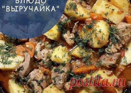 """(34) Блюдо """"выручайка"""" - пошаговый рецепт с фото. Автор рецепта КЭТ&СВЭТ . - Cookpad"""