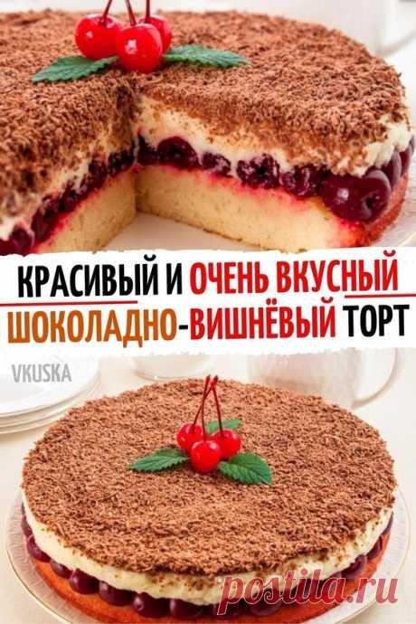 🍒Вкуснейший торт! Удачное сочетание нежного-нежного крема, кисленькой вишни и пышного бисквита. Вместо вишневого компота можно использовать замороженную вишню. Шоколадная присыпка с вишневой кислинкой отлично сочетаются. 📝Подписывайся, чтобы не пропускать новые вкусные рецепты на русском, пошагово и с фото.