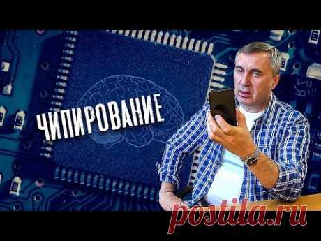 Чипирование / доктор Боровских - YouTube