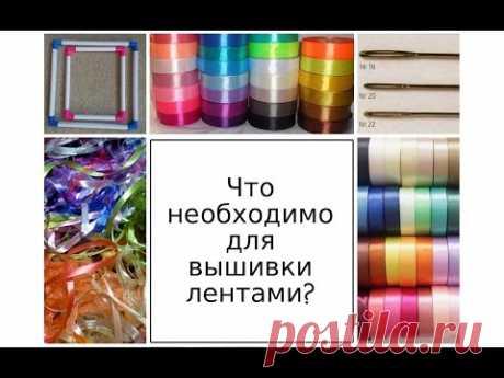 """Что необходимо для вышивки лентами? А вы знаете, что такое """"снапики""""? Разживалова Наталья"""