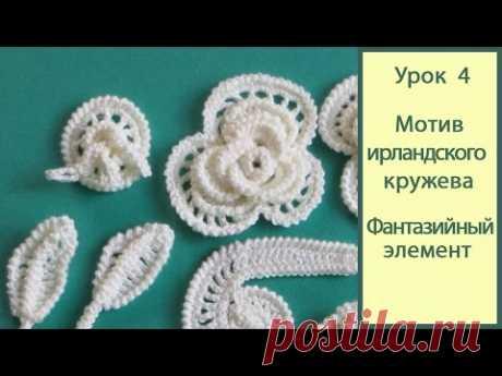 El encaje irlandés del vídeo la Lección 4_фантазийный el elemento. Crochet irish lace