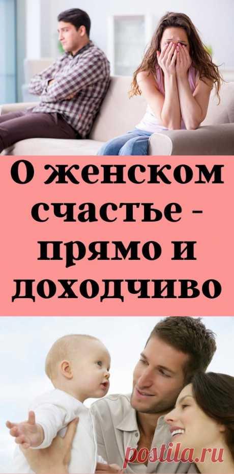 О женском счастье - прямо и доходчиво