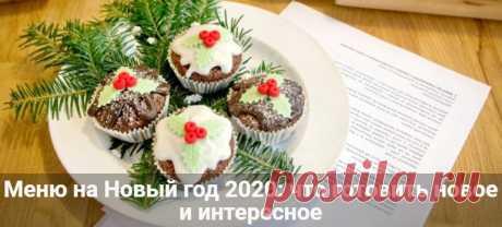 Меню на Новый год 2020: что готовить новое и интересное