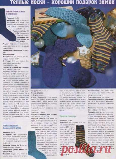 Модели вязанных носков. | Вязаные носки, чулки, тапочки