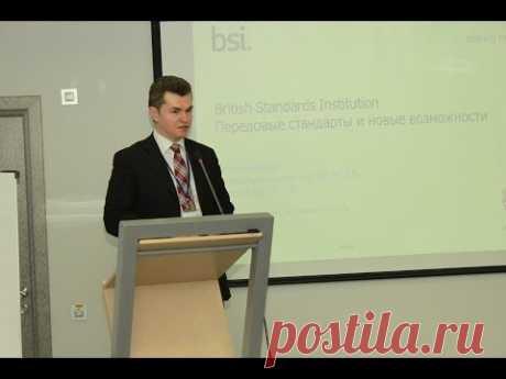 Ярцев Дмитрий Иванович - BSI: Новые стандарты и возможности