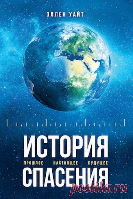 """""""История спасения"""" book of 2017 - Main"""