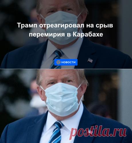 27.10.20-Трамп отреагировал на срыв перемирия в Карабахе - Новости Mail.ru