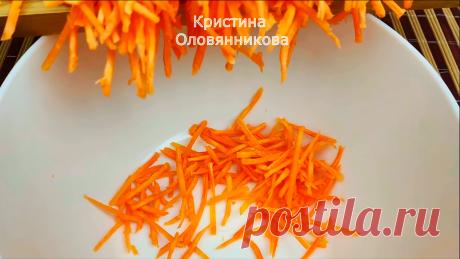 Необычный салат из моркови, который я готовлю всю весну и лето круглый год (трачу не более 5 минут и вкусно очень)   Кулинарный Микс   Яндекс Дзен