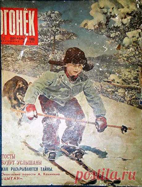 """Сергей Анатольевич — «Журнал """"Огонёк"""" 1960г.» на Яндекс.Фотках"""