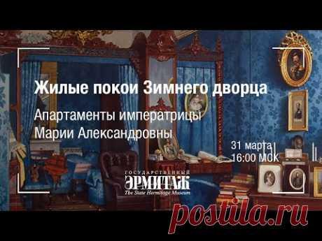 Премьера: Апартаменты императрицы Марии Александровны