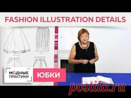 Юбок много не бывает! Обзор журнала Fashion illustration details. Разбираемся в многообразии юбок.