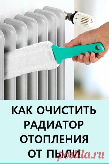 Как очистить радиатор отопления от пыли.  Специалисты утверждают, что правильный уход за состоянием радиаторов крайне важен. На это есть несколько причин... #лайфхаки #полезныесоветы #радиаторотопления #батарея