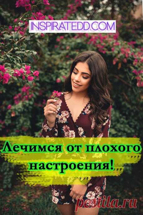 Как справиться с плохим настроением? Как победить плохое настроение? Как избавиться от грусти и плохого настроения? Что делать, если грустно? Боремся с осенней грустью и депрессией. #осень #психология #саморазвитие #самопознание #духовность #лайфхаки