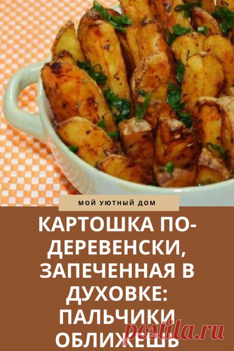 Отличный рецепт приготовления картошки