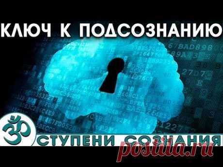 Аудиокнига «Ключ к подсознанию»   Эзотерика [NikОsho]