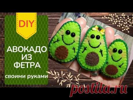 Авокадо своими руками/DIY/Брошь из фетра