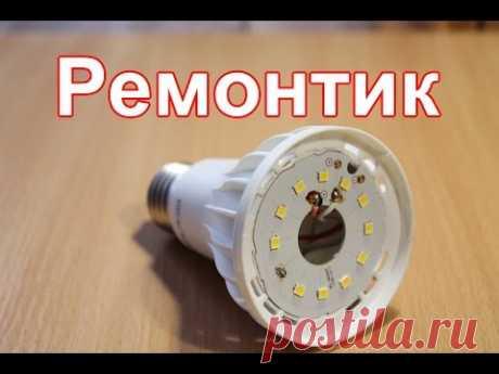 La reparación simple y rápida svetodiodnoy las bombillas.