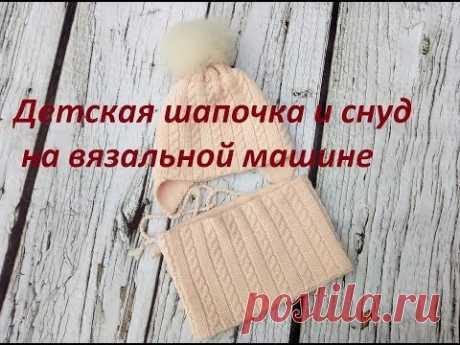 El gorrito infantil y snud en vyazalnoy al coche. La parte 1. El cálculo de la labor de punto. children's knitted hat