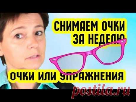 ОЧКИ или УПРАЖНЕНИЯ для ГЛАЗ. Снимаем ОЧКИ за НЕДЕЛЮ | Восстановление зрения