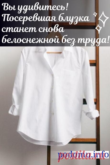 Чем и как отбелить белую блузку в домашних условиях — как вернуть белый цвет. Здесь собраны самые эффективные, для любых типов ткани и на все разновидности проблемы. В частности, вы узнаете, как отбелить блузку белую в домашних условиях, если она посерела или пожелтела.
