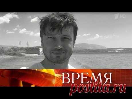 После тяжелой болезни скончался корреспондент Первого канала Илья Костин.