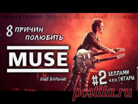 Документалка o Muse: 2. Гитара // How To Love Muse theory: Bellamy & his guitars (fan film ENG SUBS) - YouTube